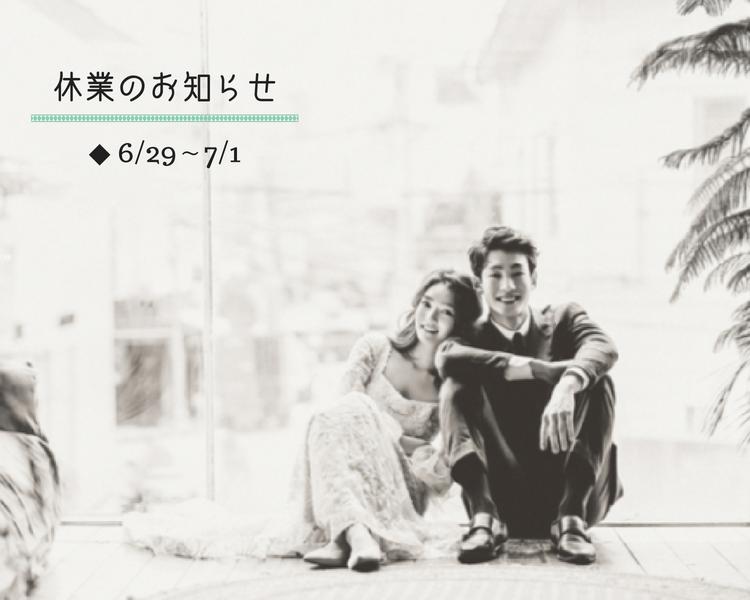 休業のお知らせ (1)