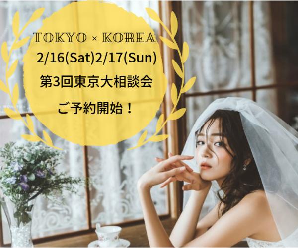 2月東京大相談会画像(WJ用)