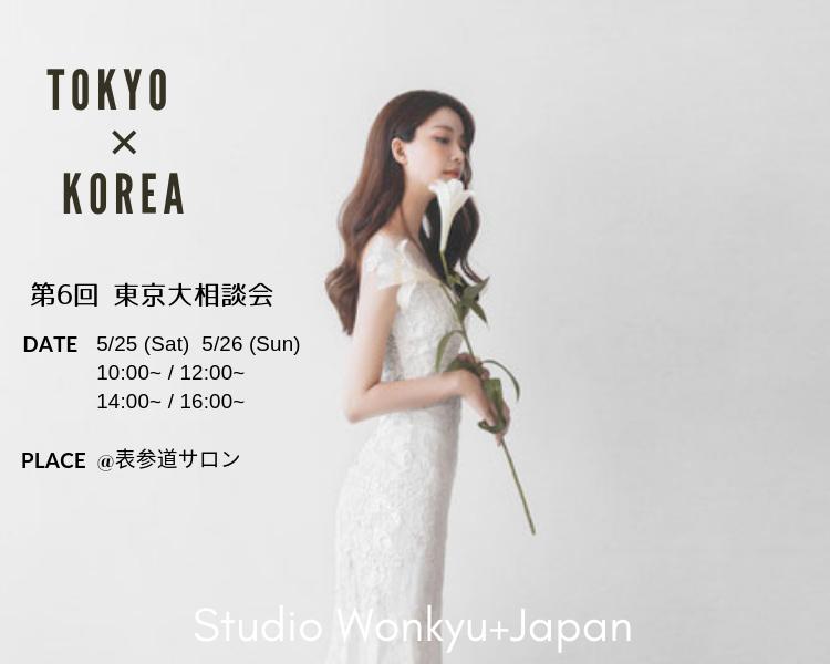 Studio Wonkyu+Japanのコピー