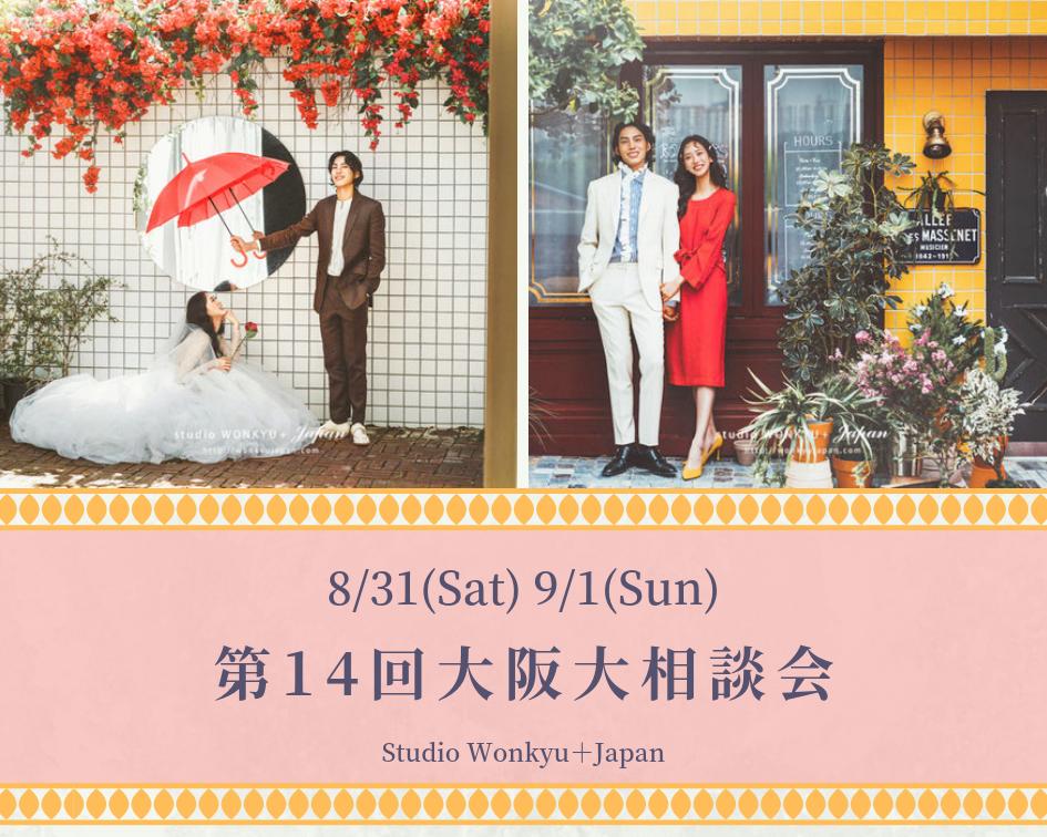 第14回大阪大相談会(WJ告知画像).pdf