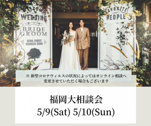 5月大相談会_200412_0002