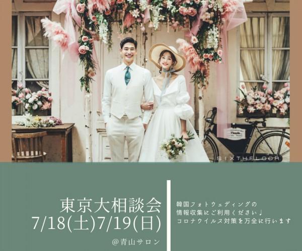 7月東京大相談会告知画像_200630_0002
